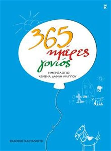 Ημερολόγιο 365 ημέρες γονιός